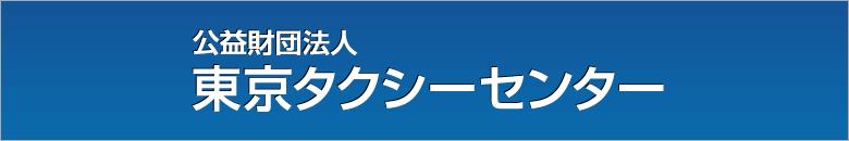 バナーリンク:東京タクシーセンター