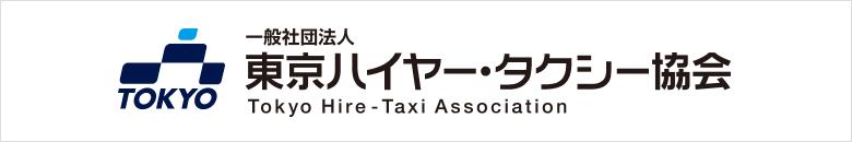 バナーリンク:東京タクシー・ハイヤー協会